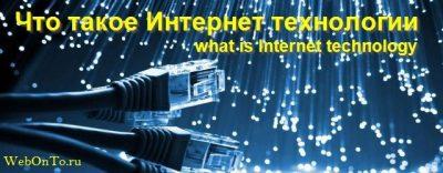 интернет технологии это