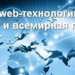 Введение в web-технологии — понятия Интернет и всемирная паутина
