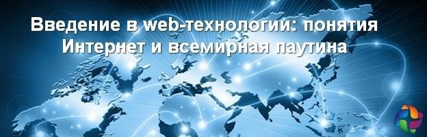 введение в web-технологии