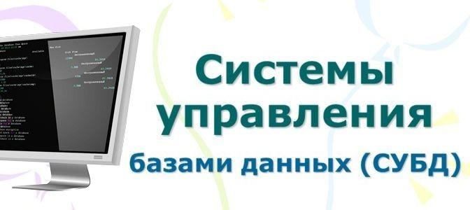 Функции СУБД