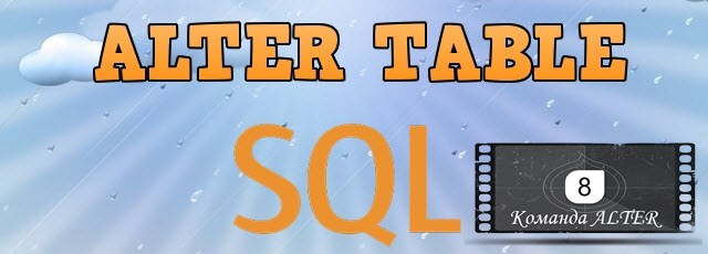 SQL ALTER TABLE