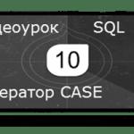 Урок 10, Оператор Case и сортировка данных в алфавитном порядке
