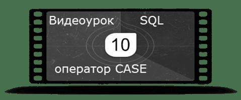 Оператор Case