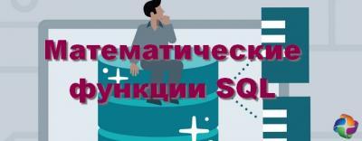 математические функции SQL