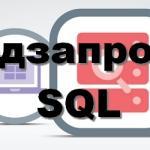 Подзапросы SQL, урок 15 — вложенные запросы
