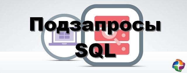 подзапросы SQL