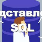 Представления SQL, урок 17