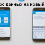 Перенос данных на Galaxy программой Smart Switch