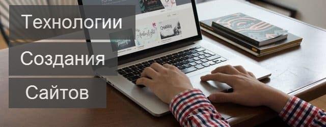 технологии создания сайта