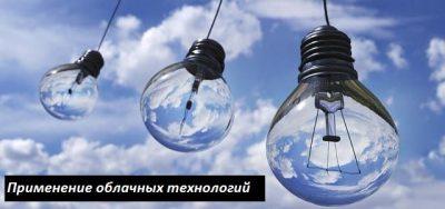 применение облачных технологий
