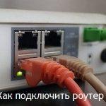 Как подключить роутер к роутеру через кабель: подробная инструкция