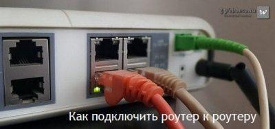 Подключить роутер к роутеру