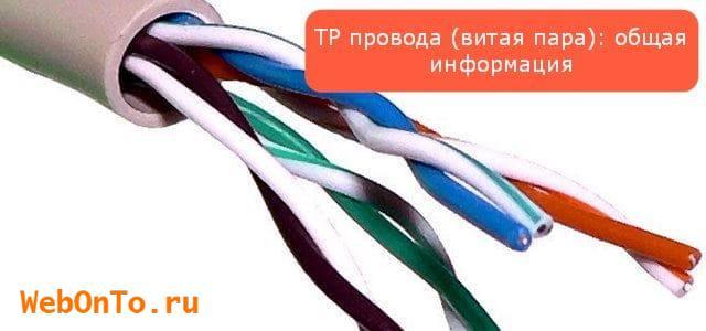 TPпровода