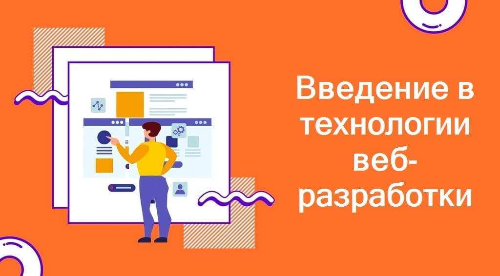 технологии веб-разработки