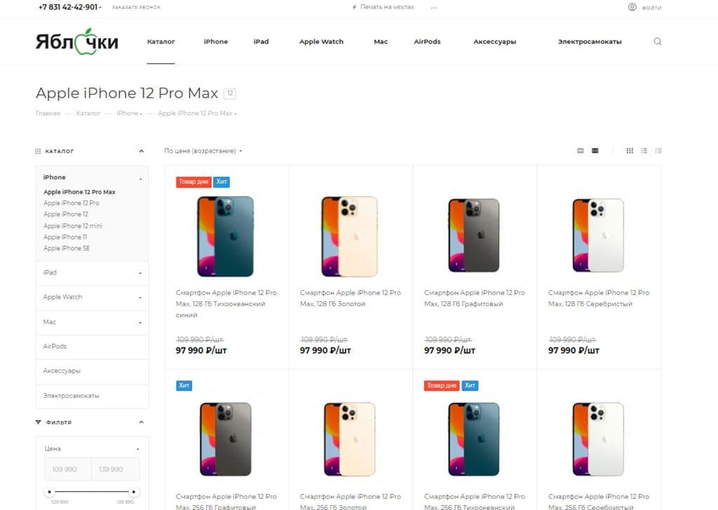 В продаже AppleShop52 модели в различных цветах